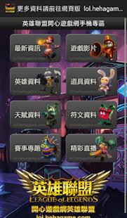 英雄聯盟攻略專區 繁中版 書籍 App-愛順發玩APP