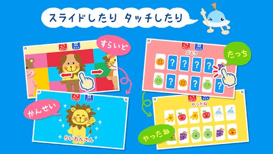 もっと!あそベビぷらす 2歳から遊べる子供向けのアプリ - náhled