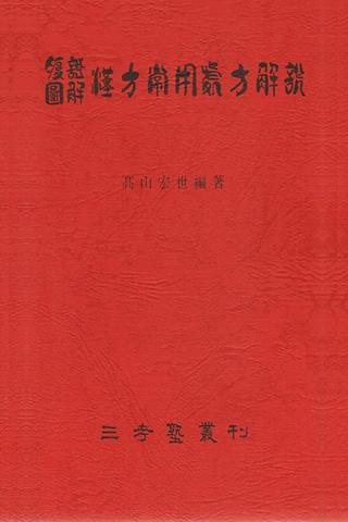 漢方赤本- screenshot
