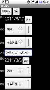 玩免費商業APP|下載Jinmyaku-kun app不用錢|硬是要APP