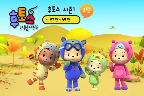 후토스 VOD 3탄 시즌 1 27~39화
