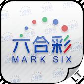 六合彩運氣測試 Mark Six Tester