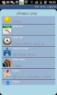 Minyan Karov- screenshot thumbnail