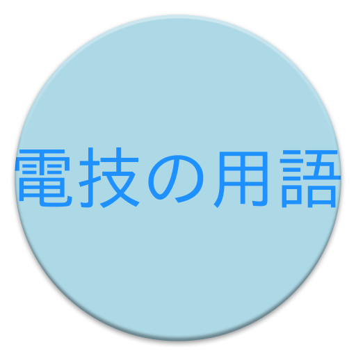 電技の用語 教育 App LOGO-硬是要APP