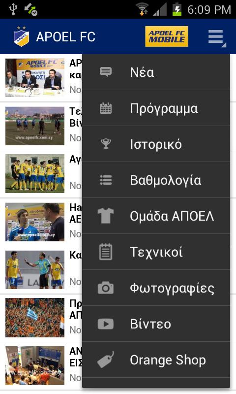 APOEL FC - screenshot