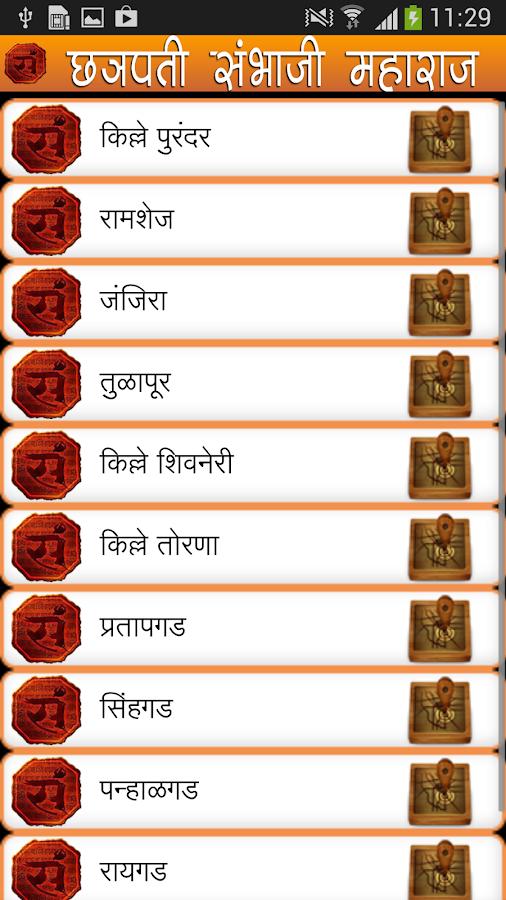 Chatrapati sambhaji maharaj history in marathi