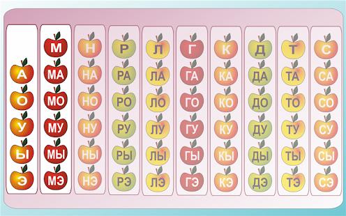 玩免費教育APP|下載Учим буквы и звуки app不用錢|硬是要APP