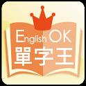 單字王 icon