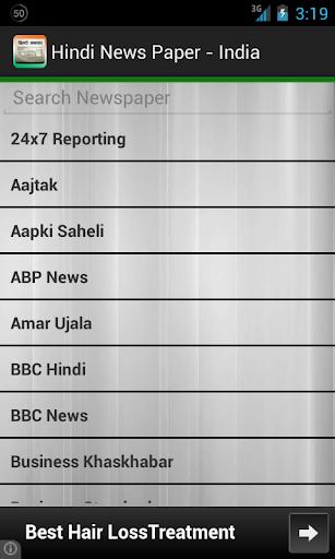 Hindi News Papers - India