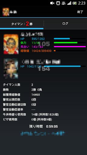 u5358u864eu81eau52d5u30bfu30a4u30deu30f3 1.0.84 screenshots 2