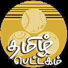 Salaram icon
