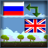 Learn English (Russian)