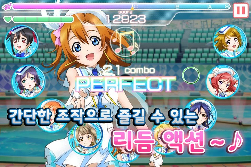 러브라이브! School Idol festival- screenshot