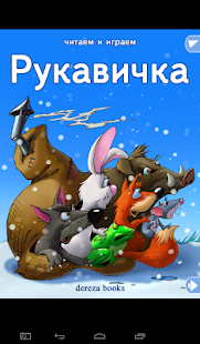 Рукавичка- screenshot thumbnail