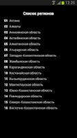 Screenshot of Regional Codes of Kazakhstan