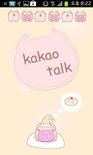 큐티 피기 카카오톡 테마 CutiePiggy