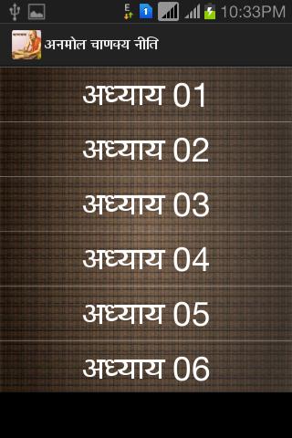 Anmol Chanakya Neeti