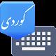 Advanced Kurdish Keyboard APK