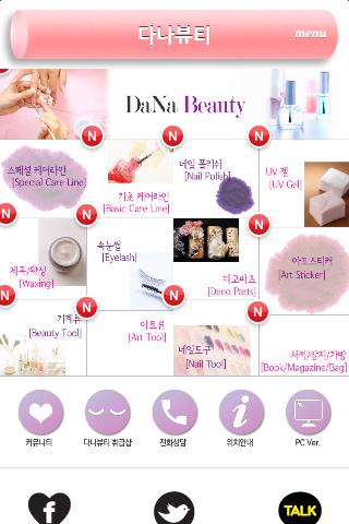 다나뷰티 부산 경남 네일재료 네일잡화 세트 스티커 도매