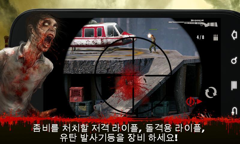 컨트랙트 킬러: 좀비- screenshot