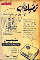 Screenshot of اعلانات زماااان