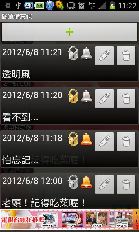簡單備忘錄- screenshot
