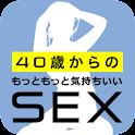 女医&整体師が教える40歳からのもっともっと気持ちいいSEX logo