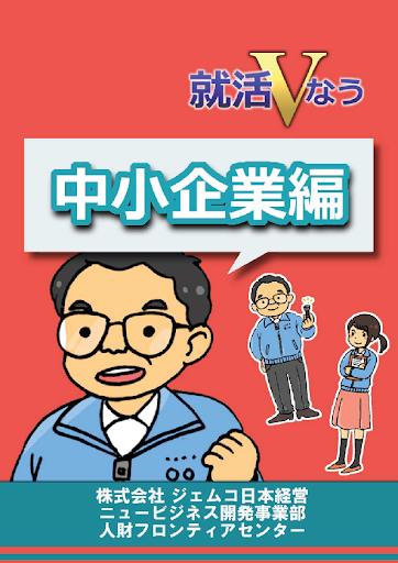 就活Vなう~中小企業編~