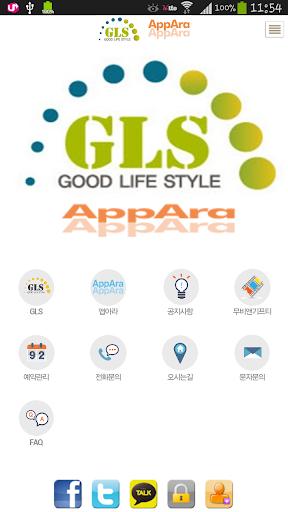 굿라이프스타일 앱아라일산지사 GLS