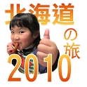 豬遊日記 - 2010 北海道之冬 icon