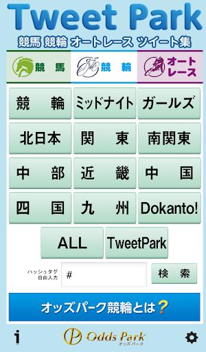 Tweet Park 2.2 Windows u7528 2