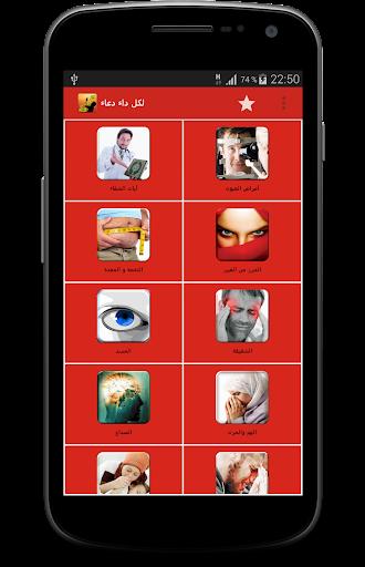 玩免費健康APP|下載لكل داء دعاء app不用錢|硬是要APP