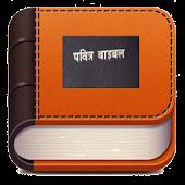 NEPALI HOLY BIBLE