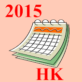 2015香港公眾假期