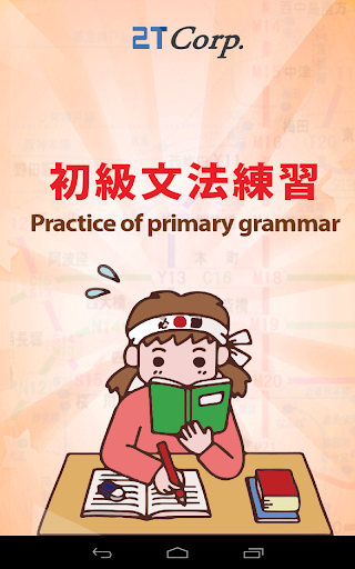 Practice of primary grammar