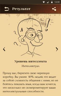 Тест Роршаха: апатия и тлен - screenshot