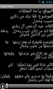 ‪Arabic Audio books  كتب مسموعة‬‎- screenshot thumbnail