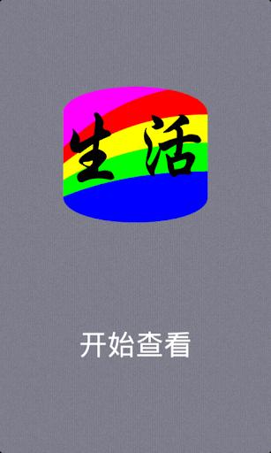 生活智慧王Good Life | Facebook