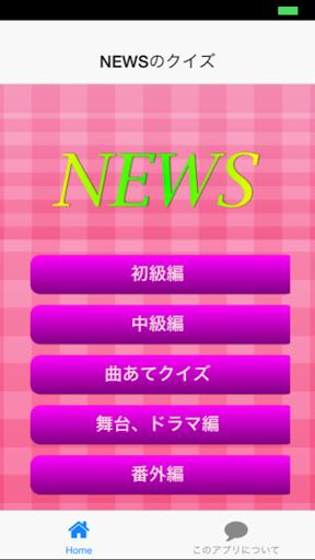 NEWSクイズ