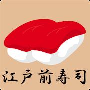 edomae sushi free