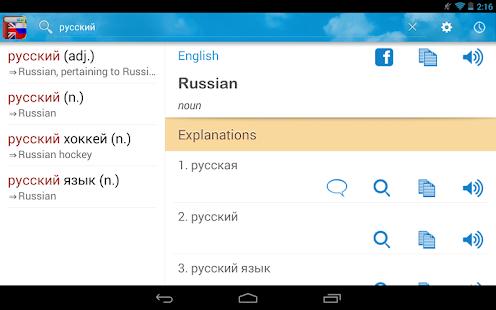 Russian English Dictionary- screenshot thumbnail
