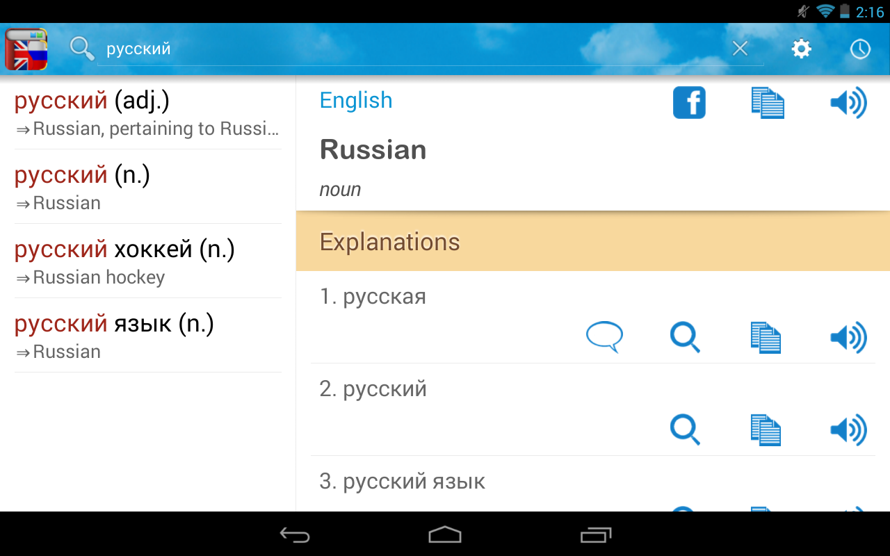Russian English Dictionary - screenshot