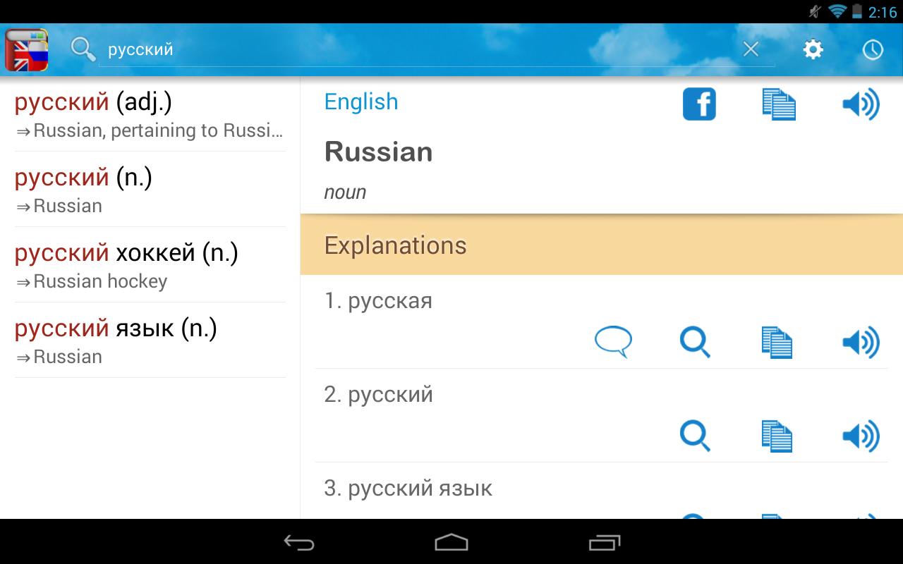 Russian English Dictionary- screenshot