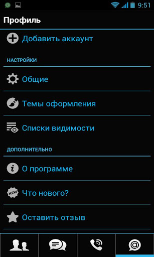 Screenshots for ICS тема для Агента