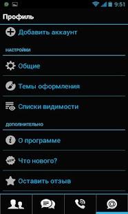 ICS тема для Агента- screenshot thumbnail