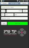 Screenshot of iPay - יעד סליקה