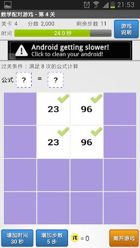 玩免費益智APP|下載数学配对游戏 (记忆游戏) app不用錢|硬是要APP