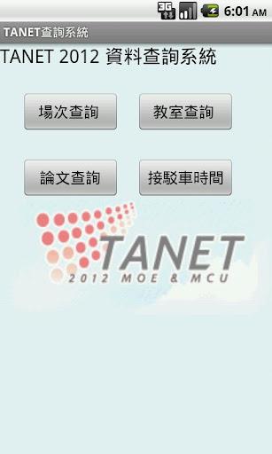 TANET 2012 資料查詢系統