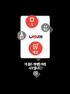 위즐-대학 입시 정보 교육 / (구) 위벤트 - screenshot thumbnail