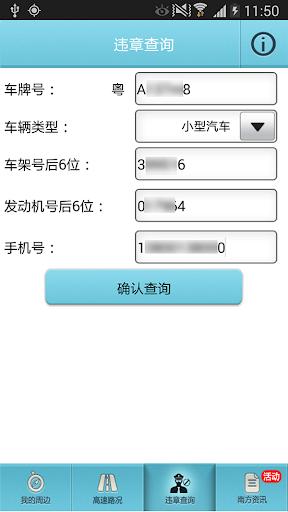 【免費交通運輸App】南方通-APP點子